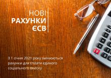 З 1 січня 2021 року змінюються рахунки для сплати ЄСВ!